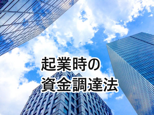 鳥取県で起業するなら知っておきたい資金調達方法