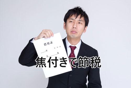 【徹底解説】貸倒れ損失・貸倒れ引当金で節税する方法