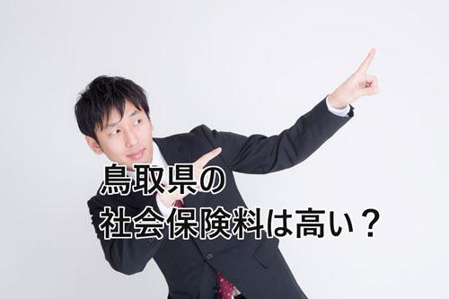 鳥取県の社会保険料は高い?社会保険料を少なくする方法