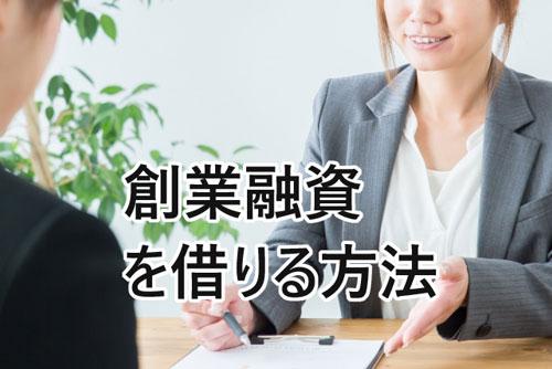鳥取県の起業家を支援する創業融資の審査を通す4つのポイントとは?