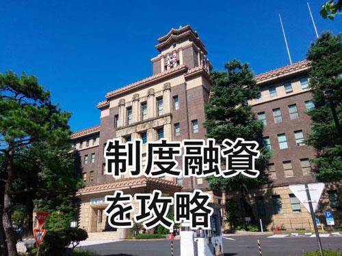 鳥取県が事業資金を融資!「制度融資」で借りる方法