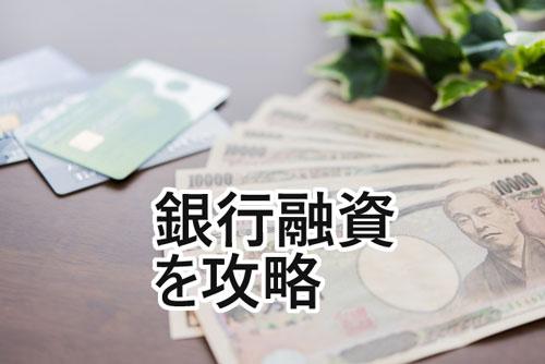 鳥取県の銀行を攻略。事業・運転資金の融資を100%引き出す方法