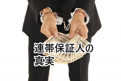 銀行融資と社長と連帯保証人。その知られざる本当の怖さとは?