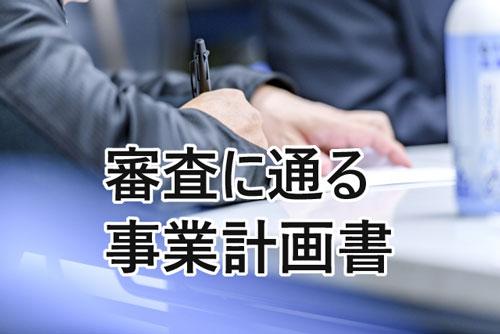 銀行の融資の審査を通す事業計画書の作り方