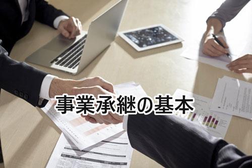 【保存版】丸ごとわかる中小企業の事業承継成功ガイド