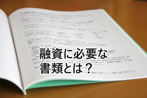 銀行融資に必要な書類を解説。書類が審査に及ぼす影響とは?
