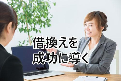 【銀行融資】事業資金の借換えを成功させる方法!メリット・デメリットを考える