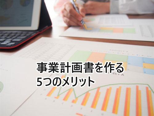 事業計画書を作る5つのメリット