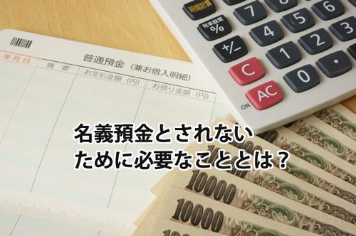 税務調査で名義預金はバレない?!名義預金の判別の仕方と回避法を徹底解説