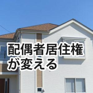 配偶者居住権の登場で変わる「社長の家は会社所有と個人所有でどちらがお得か」説