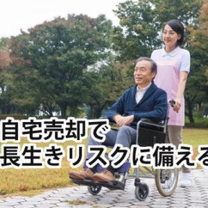 日本人の長寿化には「持ち家売却」で長生きリスクに備える