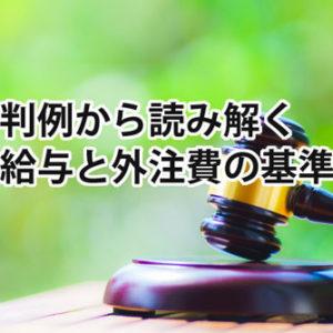 【判例】キャバ嬢に支払ったお金が「外注費」でなく「給与」と判定された事例