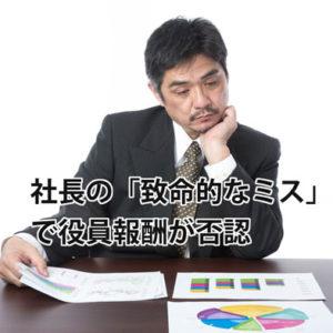 形式基準(株主総会の議事録)を超えた部分が「過大な役員報酬」と否認された事例